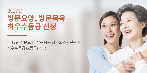 2017년 방문요양, 방문목욕 최우수등급 선정