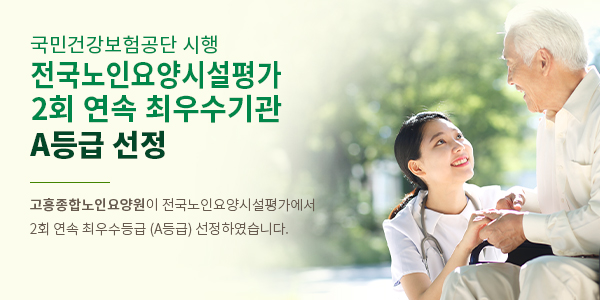 전국노인요양시설평사 2회 연속 최우수기관 A등급 선정