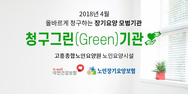 청구그린(Green)기관
